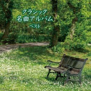 【CD】 クラシック名曲アルバム ベスト キング・ベスト・セレクト・ライブラリー2019