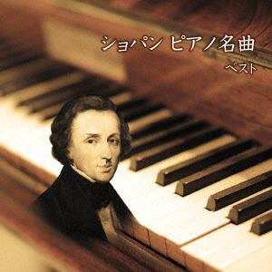 【CD】 ショパン ピアノ名曲 ベスト キング・ベスト・セレクト・ライブラリー2019