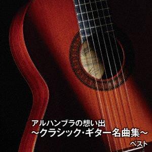 【CD】 アルハンブラの想い出~クラシック・ギター名曲集~ ベスト キング・ベスト・セレクト・ライブラリー2019