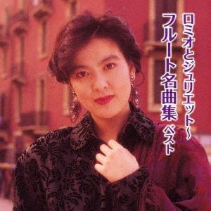 【CD】 山形由美 / ロミオとジュリエット~フルート名曲集 ベスト キング・ベスト・セレクト・ライブラリー2019