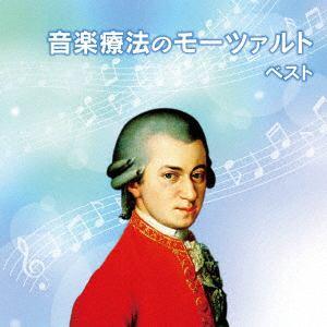 【CD】 音楽療法のモーツァルト ベスト キング・ベスト・セレクト・ライブラリー2019