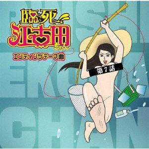 【CD】 NORISTRY / TVアニメ「臨死!! 江古田ちゃん」エンディングテーマ曲・第7話「糸の夢」
