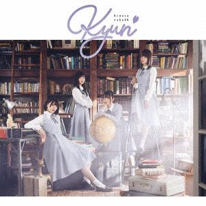 <CD> 日向坂46 / キュン(TYPE-B)(Blu-ray Disc付)