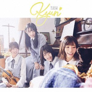 <CD> 日向坂46 / キュン(TYPE-C)(Blu-ray Disc付)
