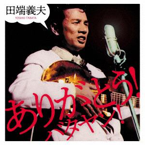 <CD> 田端義夫 / ありがとう!バタヤン!(DVD付)