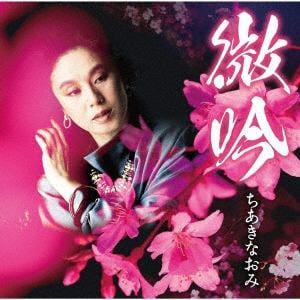 <CD> ちあきなおみ / 微吟