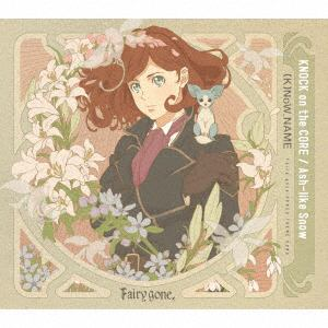 <CD> (K)NoW_NAME / TVアニメ「Fairy gone フェアリーゴーン」OP&ED THEME SONG「KNOCK on the CORE/Ash-like Snow」