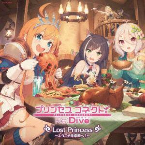 【CD】 M・A・O(ペコリーヌ)/伊藤美来(コッコロ)/立花理香(キャル) / プリンセスコネクト!Re:Dive Lost Princess~ようこそ美食殿へ!~