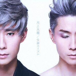 【CD】 川上大輔 / 女神のリズム(Bタイプ)