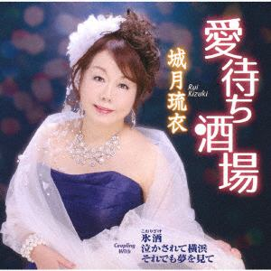 <CD> 城月琉衣 / 愛待ち酒場