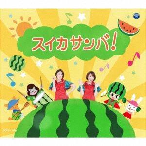 <CD> すいかサンバ!