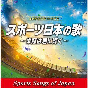 <CD> 古関裕而 生誕110年記念 スポーツ日本の歌~栄冠は君に輝く~