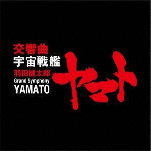 <CD> 大友直人 / 羽田健太郎:交響曲「宇宙戦艦ヤマト」