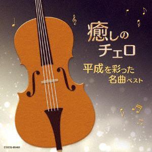 【CD】 林はるか/林そよか / 癒しのチェロ~平成を彩った名曲ベスト