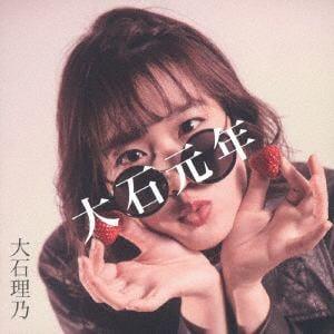 【CD】 大石理乃 / 大石元年