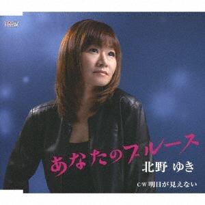 <CD> 北野ゆき / あなたのブルース