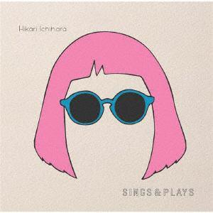 【CD】市原ひかり / SINGS & PLAYS
