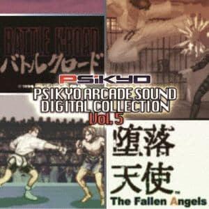 【CD】彩京 ARCADE SOUND DIGITAL COLLECTION Vol.5