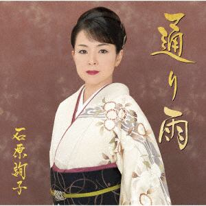 【CD】石原詢子 / わたし、おんな(通常盤)