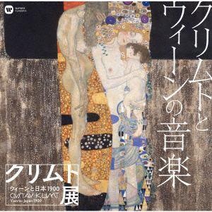 <CD> クリムトとウィーンの音楽「クリムト展 ウィーンと日本 1900」開催記念