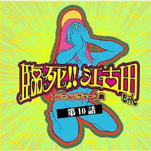 <CD> オーイシマサヨシ / TVアニメ「臨死!! 江古田ちゃん」エンディングテーマ曲・第10話「沼」