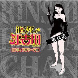 <CD> 松岡侑李 / TVアニメ「臨死!! 江古田ちゃん」エンディングテーマ曲・第12話「Dear Gemstones」