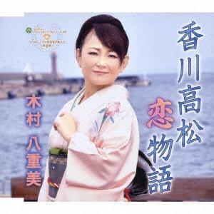 <CD> 木村八重美 / 香川高松恋物語