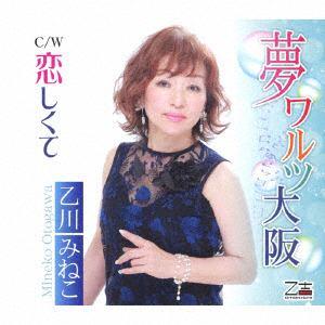【CD】 乙川みねこ / 夢ワルツ大阪