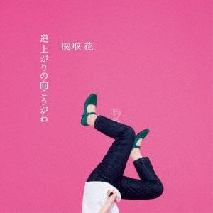 <CD> 関取花 / 逆上がりの向こうがわ(初回生産限定盤)(DVD付)