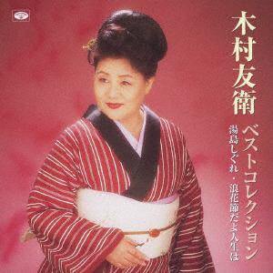 <CD> 木村友衛 / 木村友衛ベストコレクション