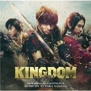 <CD> 映画「キングダム」オリジナル・サウンドトラック