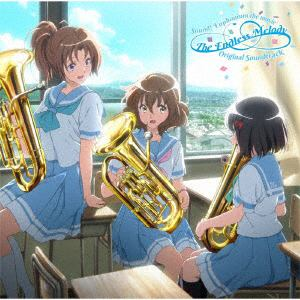 【CD】 『劇場版 響け!ユーフォニアム~誓いのフィナーレ~』オリジナルサウンドトラック