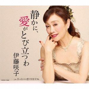 【CD】 伊藤咲子 / 静かに、愛がとび立つわ