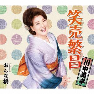 【CD】 川中美幸 / 笑売繁昌