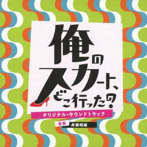 【CD】 ドラマ「俺のスカート、どこ行った?」オリジナル・サウンドトラック