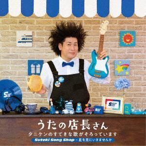 【CD】 タニケン / うたの店長さん~タニケンのすてきな歌がそろっています Suteki Song Shop~星を見にいきませんか