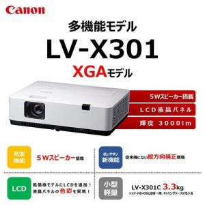 キヤノン LVX301 ビジネスプロジェクター LV-X301