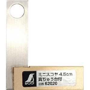 シンワ ミニスコヤ 真ちゅう台付 4.5cm