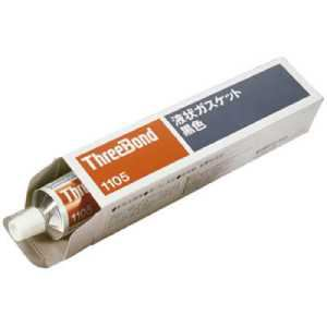 スリーボンド 液状ガスケット TB1105 150g 合成ゴム