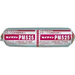 セメダイン PM525 MP2kg