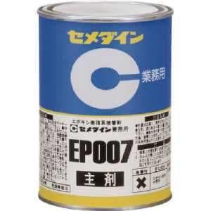 セメダイン EP007主剤 500g