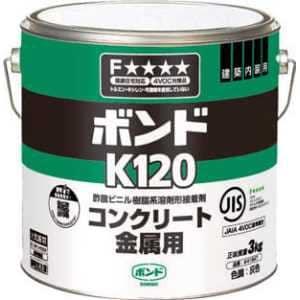 コニシ ボンドK120 3kg(缶)
