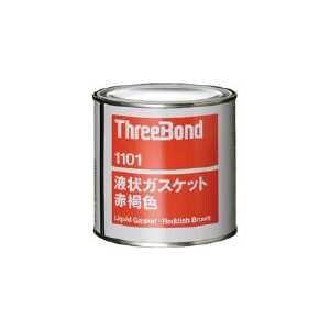 スリーボンド 液状ガスケット TB1101 1kg 赤褐色