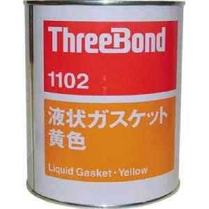 スリーボンド 液状ガスケット TB1102 1kg 黄色