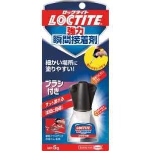 LOCTITE 強力瞬間接着剤 ブラシ付き 5g