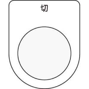 IM 押ボタン/セレクトスイッチ(メガネ銘板) 切 黒 φ22.5