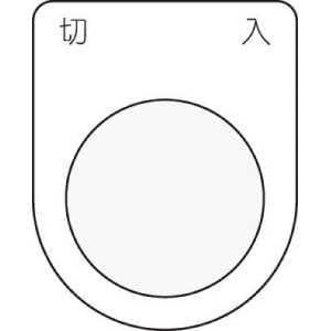 IM 押ボタン/セレクトスイッチ(メガネ銘板) 切 入 黒 φ22.5