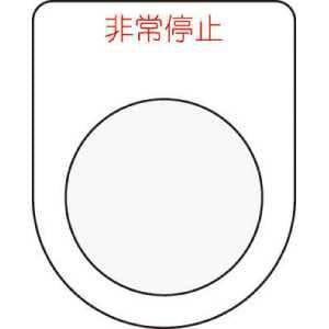 IM 押ボタン/セレクトスイッチ(メガネ銘板)非常停止 赤 φ22.5