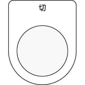 IM 押ボタン/セレクトスイッチ(メガネ銘板) 切 黒 φ25.5