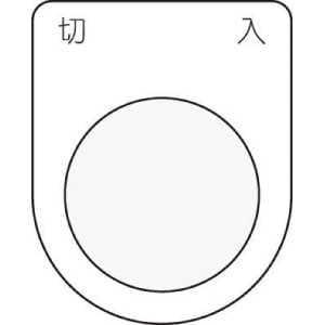 IM 押ボタン/セレクトスイッチ(メガネ銘板) 切 入 黒 φ25.5